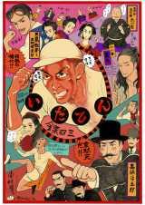 『昭和元禄落語心中』の作者・雲田はるこ氏、大河ドラマ『いだてん』を描く(C)雲田はるこ