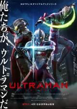 アニメ『ULTRAMAN』3大ヒーローが集結したメインビジュアル到着(C)円谷プロ (C)Eiichi Shimizu,Tomohiro Shimoguchi (C)ULTRAMAN製作委員会