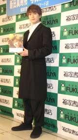 ファースト写真集『UP THE ROAD』刊行記念イベントを開催した新田真剣佑 (C)ORICON NewS inc.