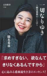 樹木希林『一切なりゆき 樹木希林のことば』(文藝春秋/2018年12月20日発売)