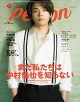 雑誌『TVガイドPERSON vol.78』の表紙を飾る中村倫也(C)東京ニュース通信社