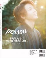 裏表紙にも登場(C)東京ニュース通信社