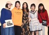 (左から)山戸結希監督、ふくだももこ監督、黒川芽以、伊藤沙莉、金子友里奈監督 (C)ORICON NewS inc.