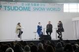 『第70回さっぽろ雪まつり』つどーむ会場で開催された「元気いっぱい北海道 feat.なつぞらトークショー」に登壇した音尾琢真、福地桃子(C)NHK