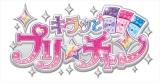 アニメ『キラッとプリ☆チャン』シーズン2(4月スタート)(C)T-ARTS / syn Sophia / テレビ東京 / PCH2製作委員会