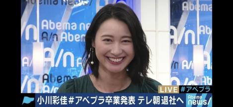 サムネイル 共演者の祝福に照れ笑いを見せる小川彩佳アナ(C)AbemaTV
