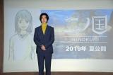 声優に初挑戦する山崎賢人=アニメーション映画『二ノ国』製作発表会見