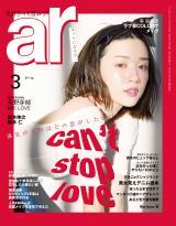 『ar』3月号表紙