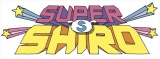 『SUPER SHIRO』2019年、世界へ(C)臼井儀人/SUPER SHIRO製作委員会