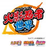 上海にオープンするテーマパーク『NARUTO WORLD』