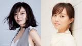 連続テレビ小説『なつぞら』に出演する山口智子(左)、比嘉愛未(右)