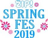 今年も開催『ZIP!春フェス2019』