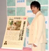 『読売新聞 新CM発表会』に出席した斎藤工 (C)ORICON NewS inc.