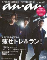 """KAT-TUN、ライブ感あふれる姿で『anan』表紙飾る """"オン&オフ""""撮り下ろし"""
