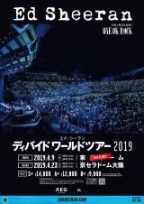 『Ed Sheeran DIVIDE WORLD TOUR 2019』公演キービジュアル