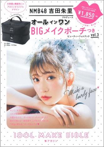 『NMB48吉田朱里プロデュース オールインワンBIGメイクポーチつきIDOL MAKE BIBLE@アカリン』(主婦の友社)