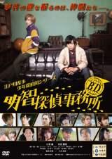 2/18付週間DVDランキング 小澤廉と寺坂頼我のW主演映画が1位