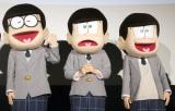 劇場版『えいがのおそ松さん』完成披露舞台あいさつに登場した(左から)チョロ松、カラ松、おそ松 (C)ORICON NewS inc.