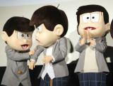 劇場版『えいがのおそ松さん』完成披露舞台あいさつに登場した(左から)トド松、十四松、一松 (C)ORICON NewS inc.