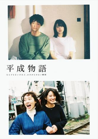 フジテレビ系『平成物語 〜なんでもないけれど、かけがえのない瞬間〜』のキービジュアル(C)フジテレビ