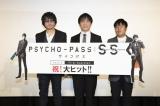 映画『PSYCHO-PASS サイコパス Sinners of the System』初日舞台あいさつの様子(C)サイコパス製作委員会