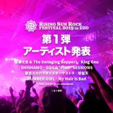 『RISING SUN ROCK FESTIVAL 2019 in EZO』出演アーティスト第1弾