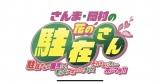 1日限りの特別公演『さんま・岡村の花の駐在さん』ABCテレビで3月9日に放送決定