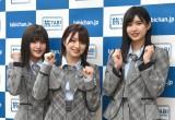 AKB48Team8(左から)谷川聖、佐藤七海、佐藤朱 (C)ORICON NewS inc.