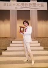 第1回『日本演歌歌謡大賞』の大賞に輝いた氷川きよし