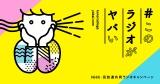 NHKと民放ラジオ101局が共同キャンペーン