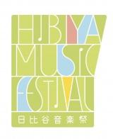6月1日、2日に日比谷公園で開催される『日比谷音楽祭』のロゴマーク