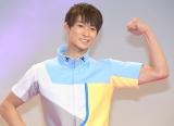 会見でお披露目された「12代目体操のお兄さん」福尾誠 (C)ORICON NewS inc.