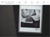 ウェブサイト『大杉漣記念館 ohsugi ren official archive』TOP