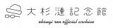 大杉漣記念館ロゴ