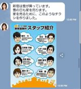 『AI家売るオンナ』が友だち登録10万人を突破 (C)日本テレビ