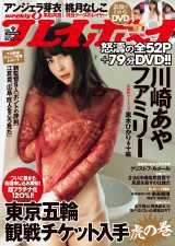 『週刊プレイボーイ』9号表紙