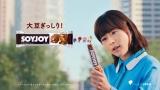 『SOYJOY(ソイジョイ)』のWEBCMに出演した水瀬いのり