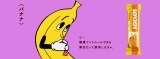 『SOYJOY(ソイジョイ)』のWEBCMに登場するキャラクター