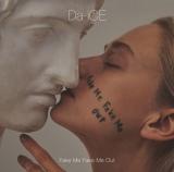 鈴木浩介主演『癒されたい男』主題歌はDa-iCEの「FAKE ME FAKE ME OUT」(4月24日発売)