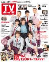 『スクール革命!』の「3年J組」が表紙を飾った『TVガイド2019年3月1日号』