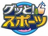 嵐・相葉雅紀がMCを務めるNHKのスポーツエンターテインメント番組『グッと!スポーツ』4月から月1回、水曜7時台の放送に (C)NHK
