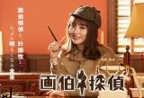 """事件を解決する""""画伯探偵""""の内田理央(C)じぶん銀行"""