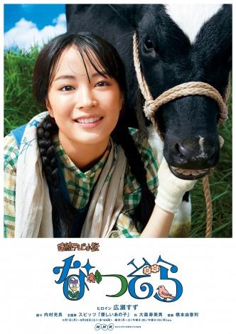 NHK連続テレビ小説『なつぞら』メインポスタービジュアル(C)NHK