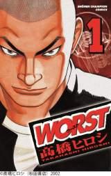 『WORST』のコミックス1巻書影(C) ��橋ヒロシ(秋田書店)2002