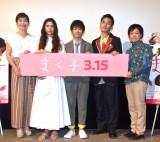 映画『まく子』の完成披露上映会の舞台あいさつに出席した(左から)須藤理彩、新音、山崎光、草なぎ剛、鶴岡慧子監督 (C)ORICON NewS inc.