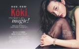 『VOCE』4月号で美容誌に初登場するKoki,