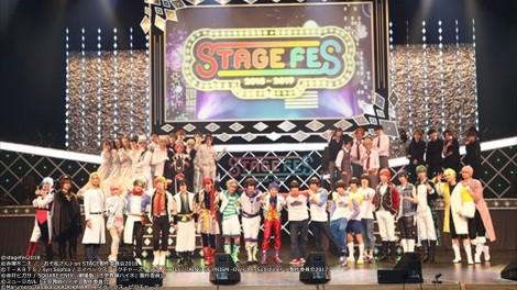 『STAGE FES 2018』dtvで2月22日正午より一挙配信(C)stagefes