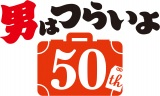 22年ぶりシリーズ50作目『男はつらいよ50 おかえり、寅さん』ロゴ