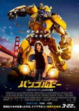 映画『バンブルビー』のポスター(C)東和ピクチャーズ(C)2018 Paramount Pictures. All Rights Reserved. HASBRO, TRANSFORMERS, and all related characters are trademarks of Hasbro. (C) 2018 Hasbro. All Rights Reserved.