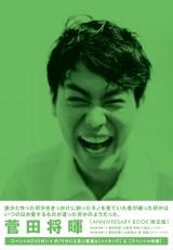 菅田将暉アニバーサリーブック『誰かと作った何かをきっかけに創ったモノを見ていた者が繕った何かはいつの日か愛するものが造った何かのようだった。』(ワニブックス刊・撮影:太賀)